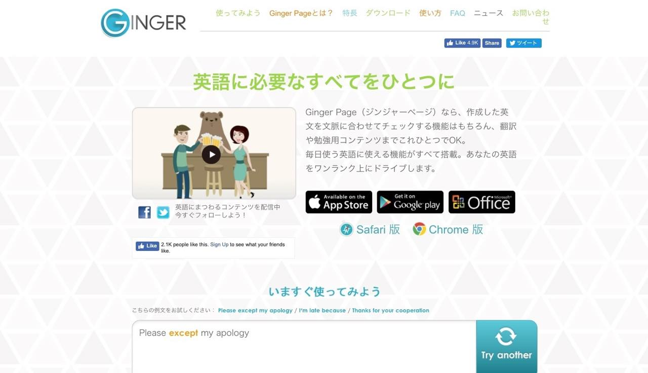 Ginger(ジンジャー)