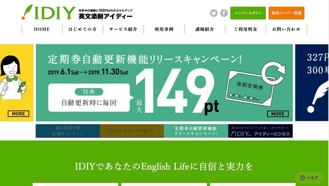 IDIY(アイディー)