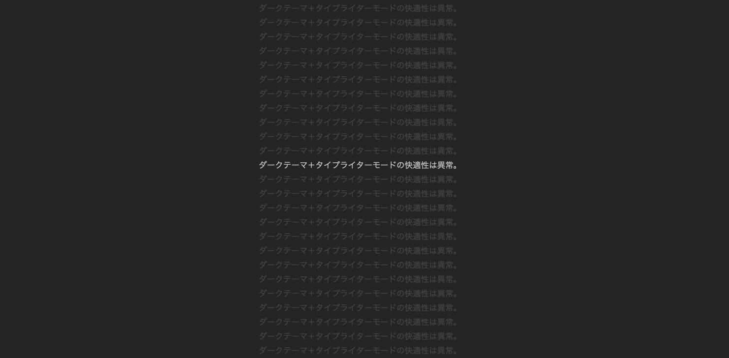 Ulysses:ダークモード&タイプライターモード
