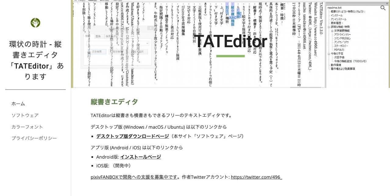 TATEditor