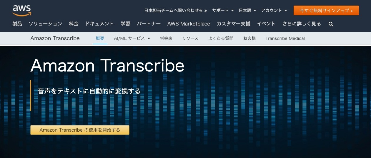 Amazon Transcribe