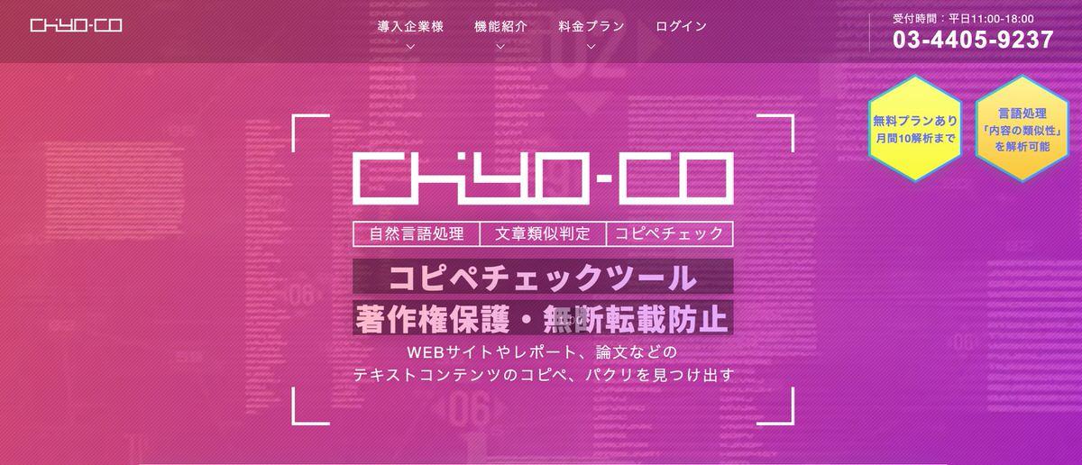 chiyo-co(ちよこ)
