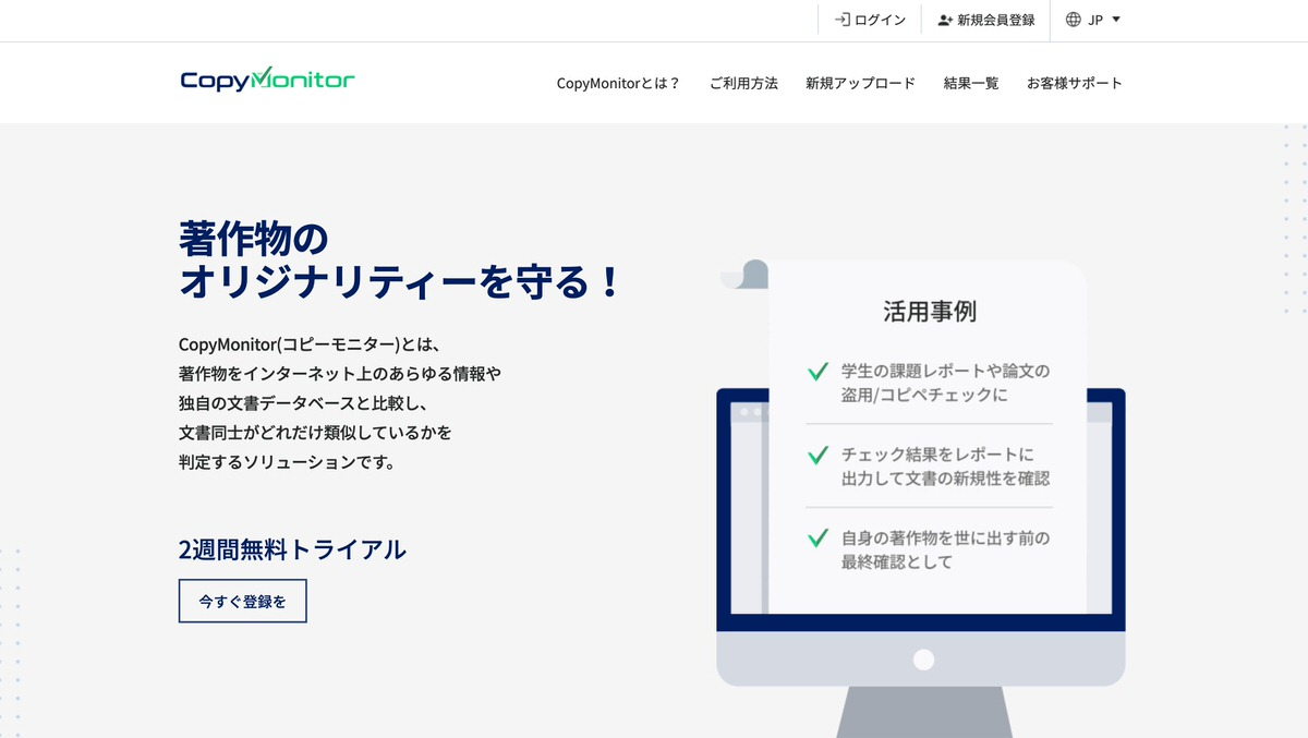 CopyMonitor(コピーモニター)