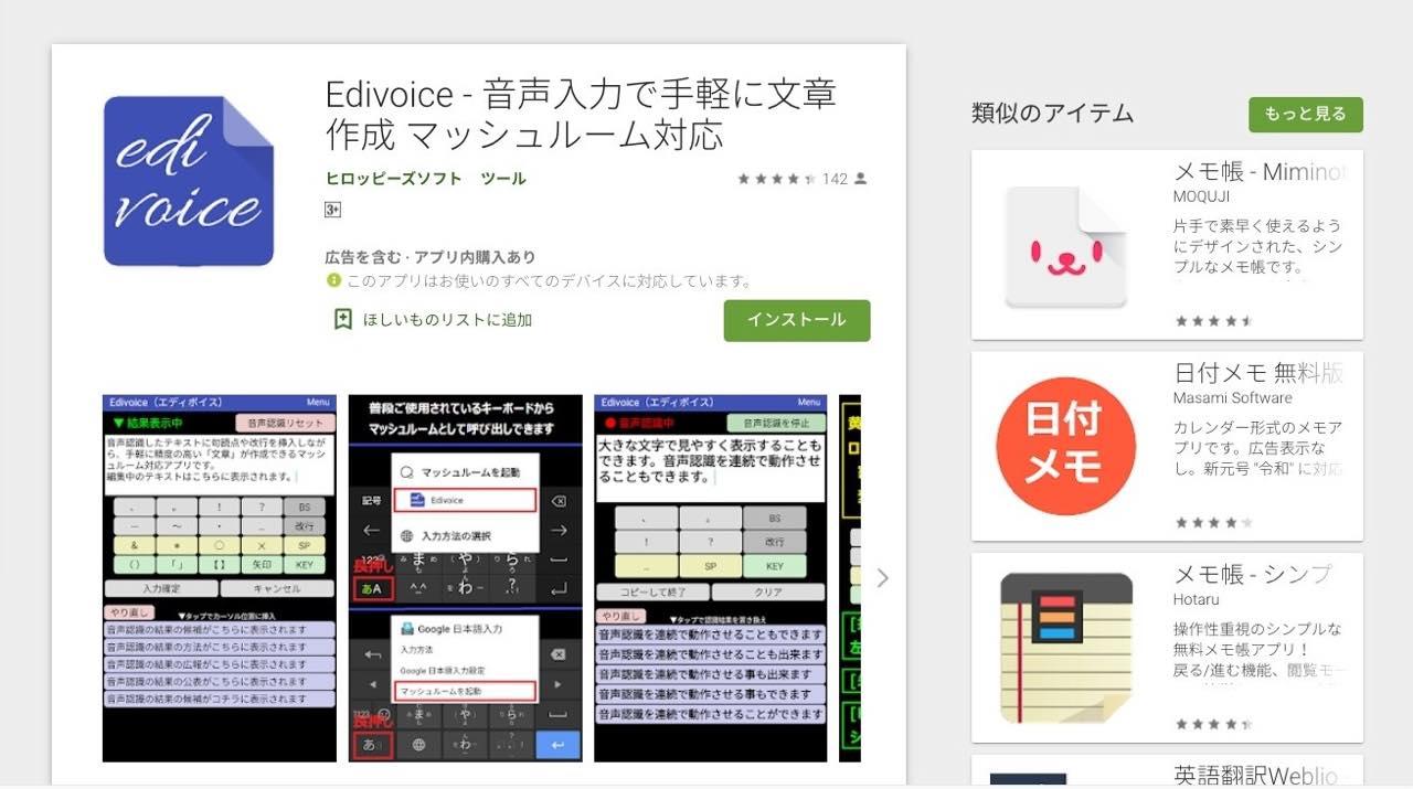 に する を アプリ 音声 文字 文字起こしを少しでも楽にしたい!自動で音声をテキスト化する方法