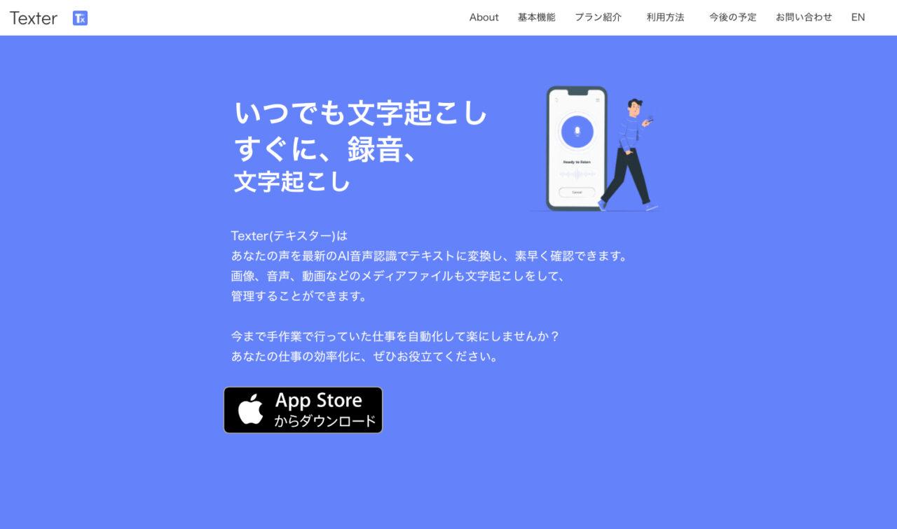 Texter(iPhone)