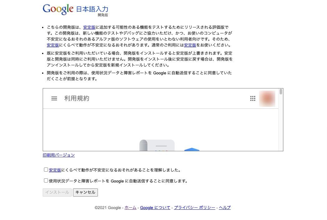 開発版Google日本語入力