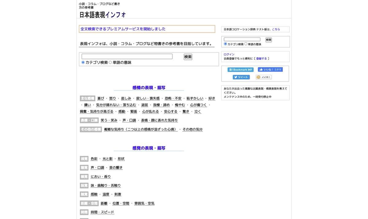 日本語表現インフォ(小説の言葉集)