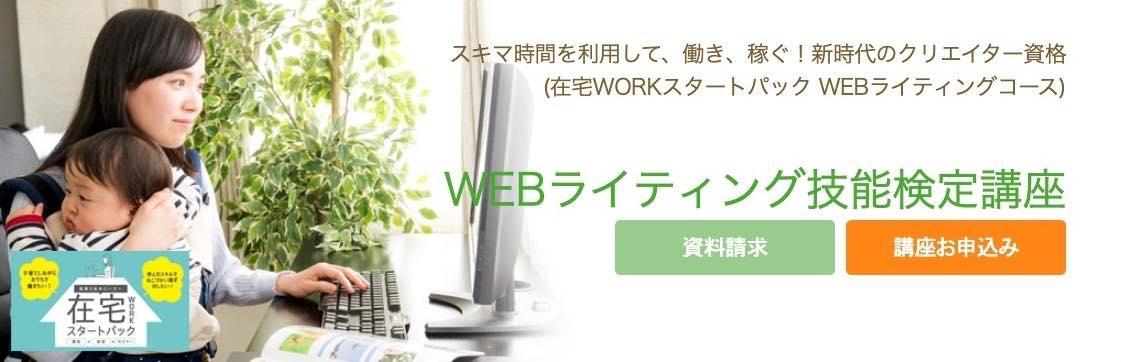 たのまな Webライティング技能検定講座