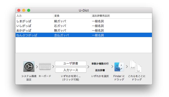 U-Dict