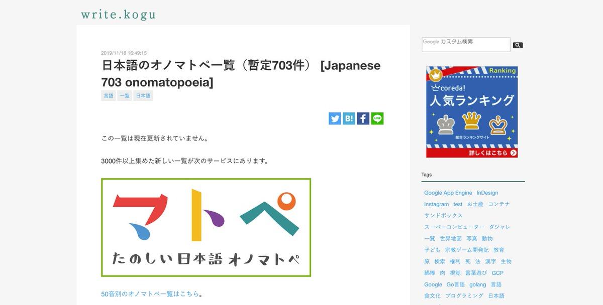 日本語のオノマトペ一覧 - write.kogu