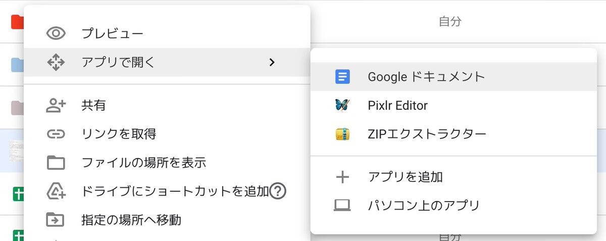 GoogleドライブOCR:アプリで開く