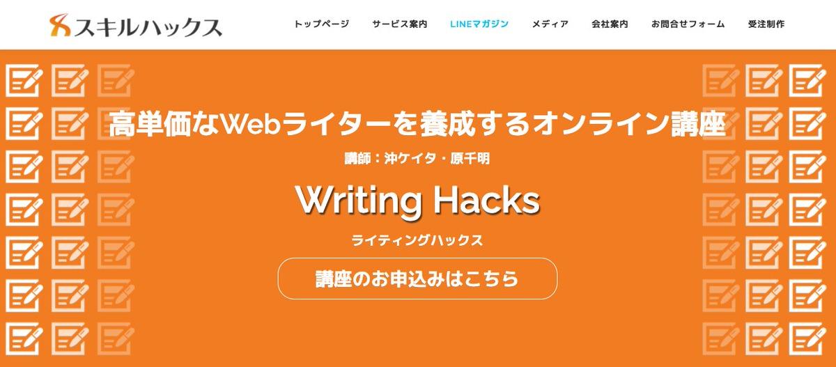 Writing Hacks:ライティングハックス