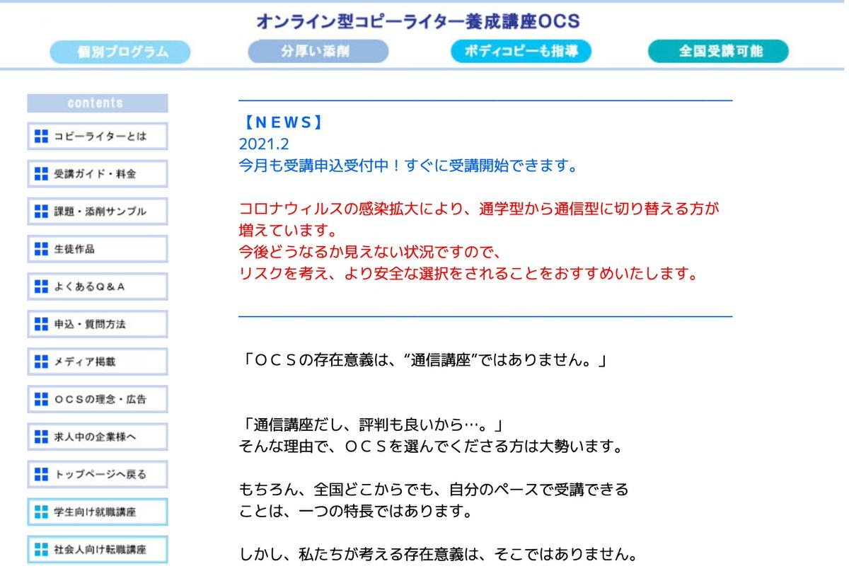 オンライン型コピーライター養成講座OCS