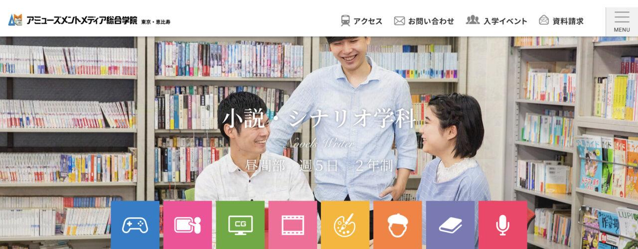 アミューズメントメディア総合学院 小説・シナリオ学科