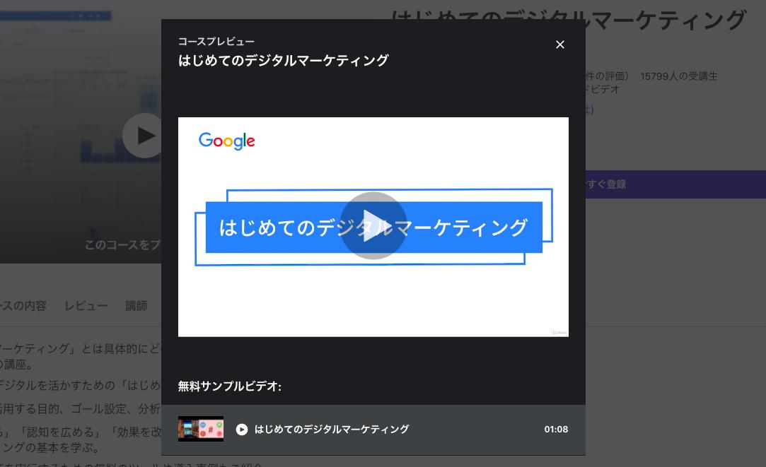 Udemy:サンプル動画