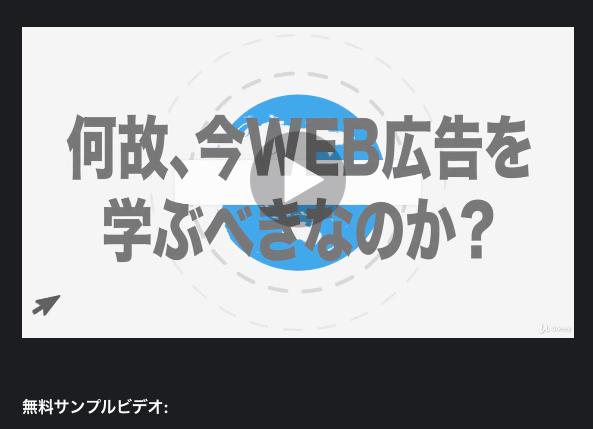 Udemy:無料サンプル動画