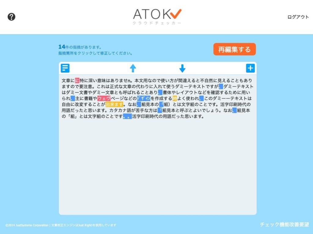 atok-jproofreading