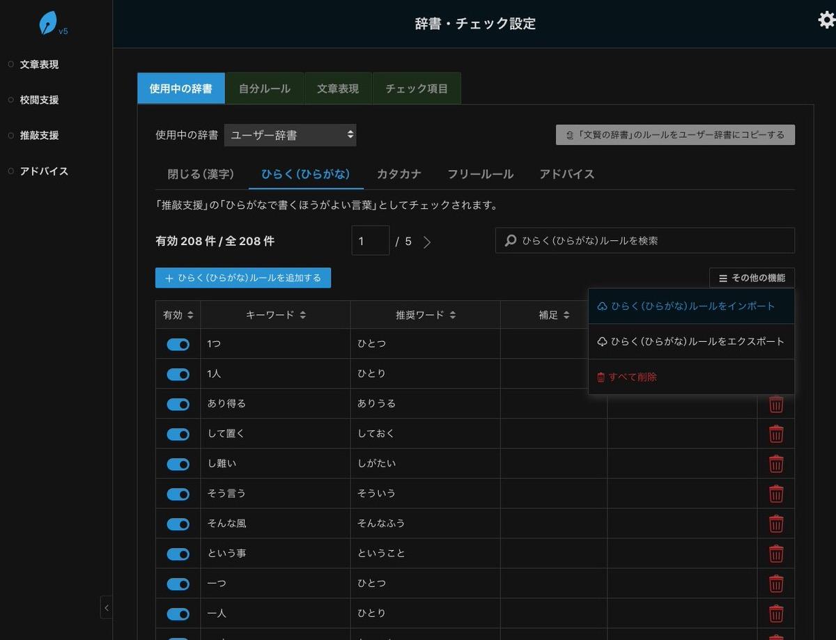 文賢:表記ルールをCSVでインポート