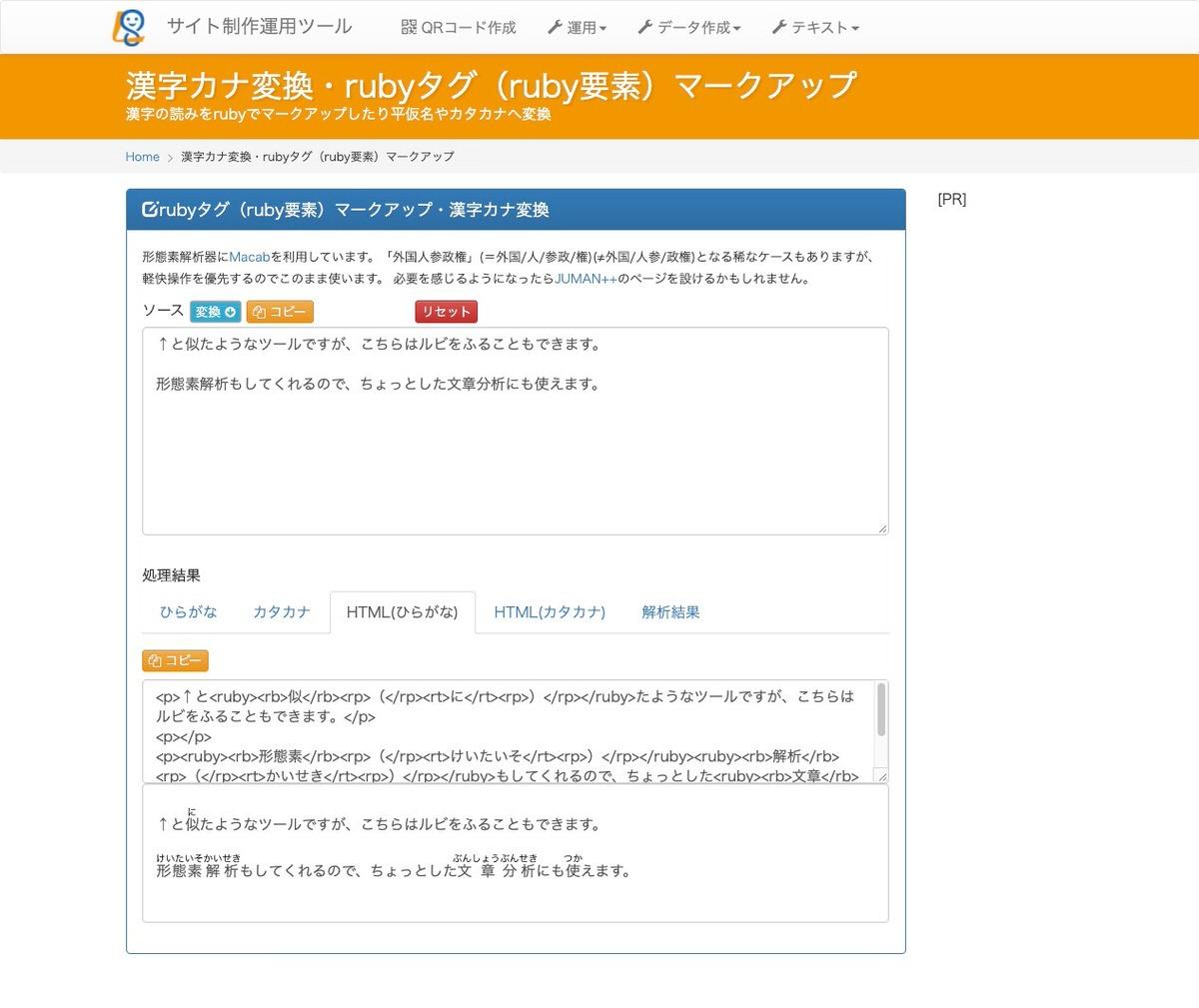 漢字カナ変換・rubyタグ(ruby要素)マークアップ