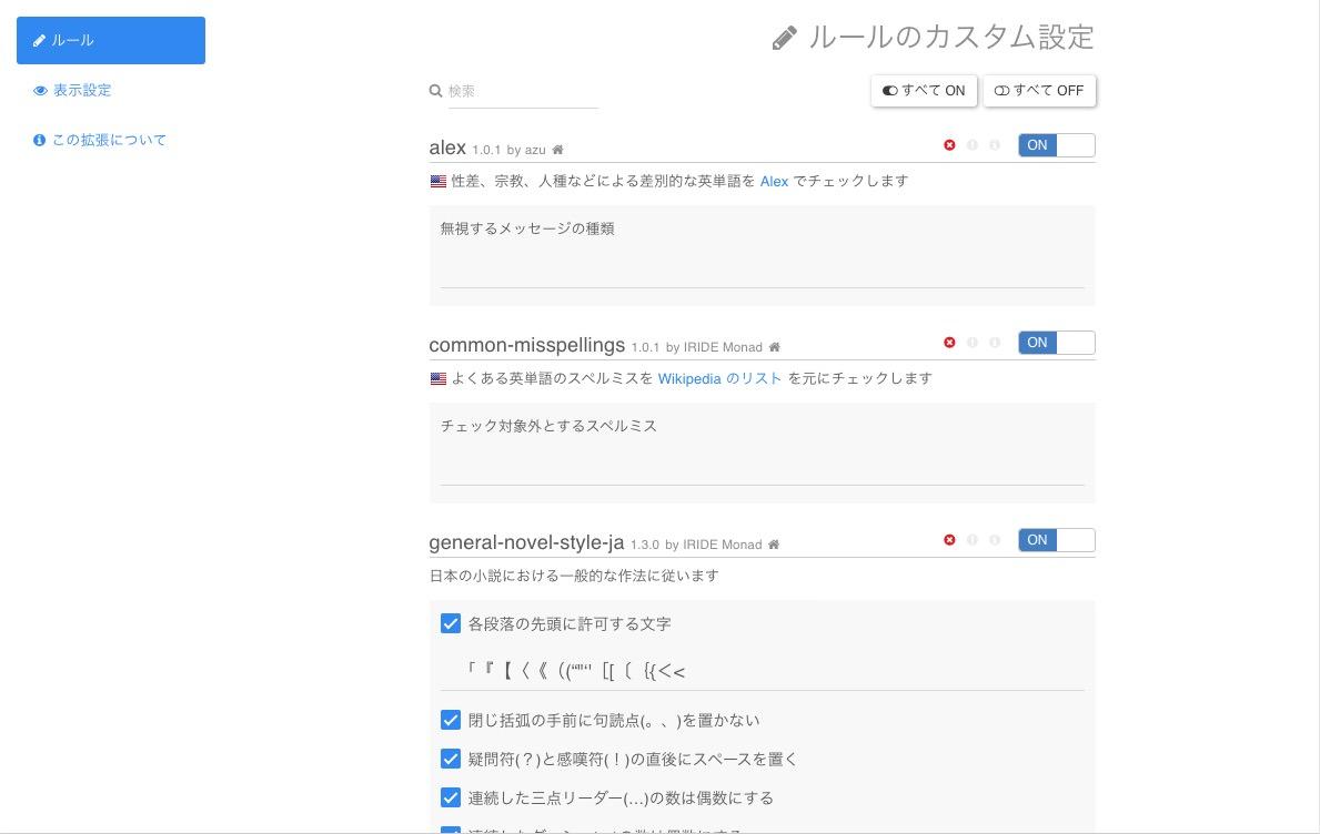 textlint Chrome拡張:オプション画面
