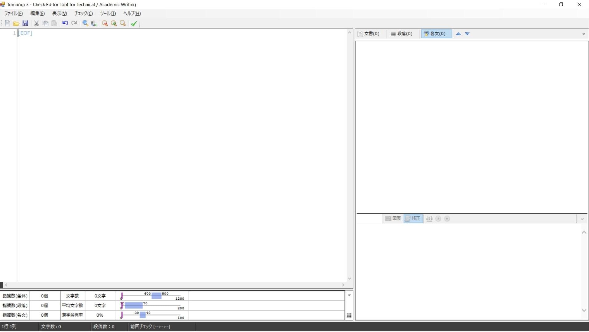 Tomarigiの使い方:メイン画面