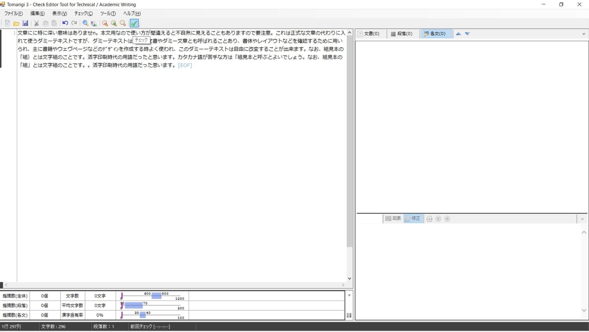 Tomarigiの使い方:フォームに文章をコピペ