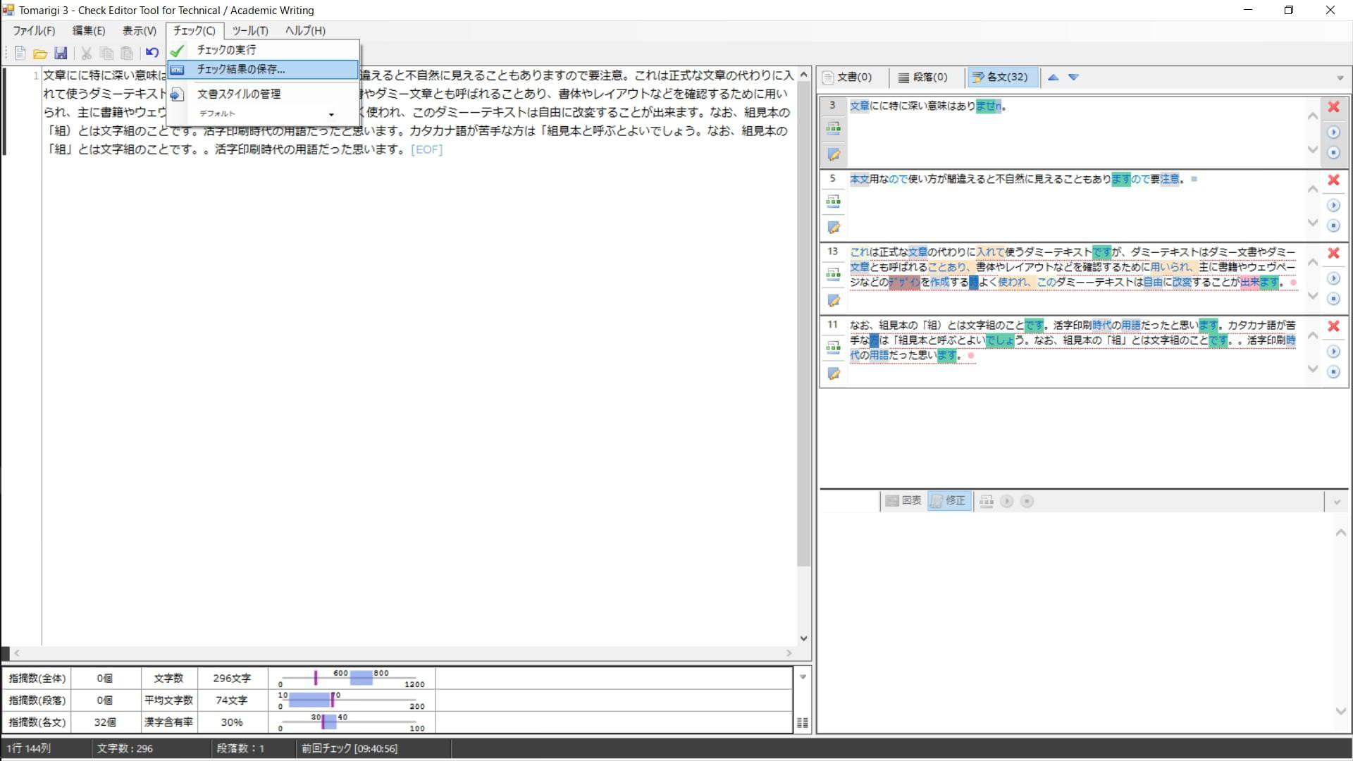 Tomarigiの使い方:校正結果HTML保存