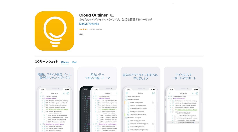 Cloud Outliner:無料版