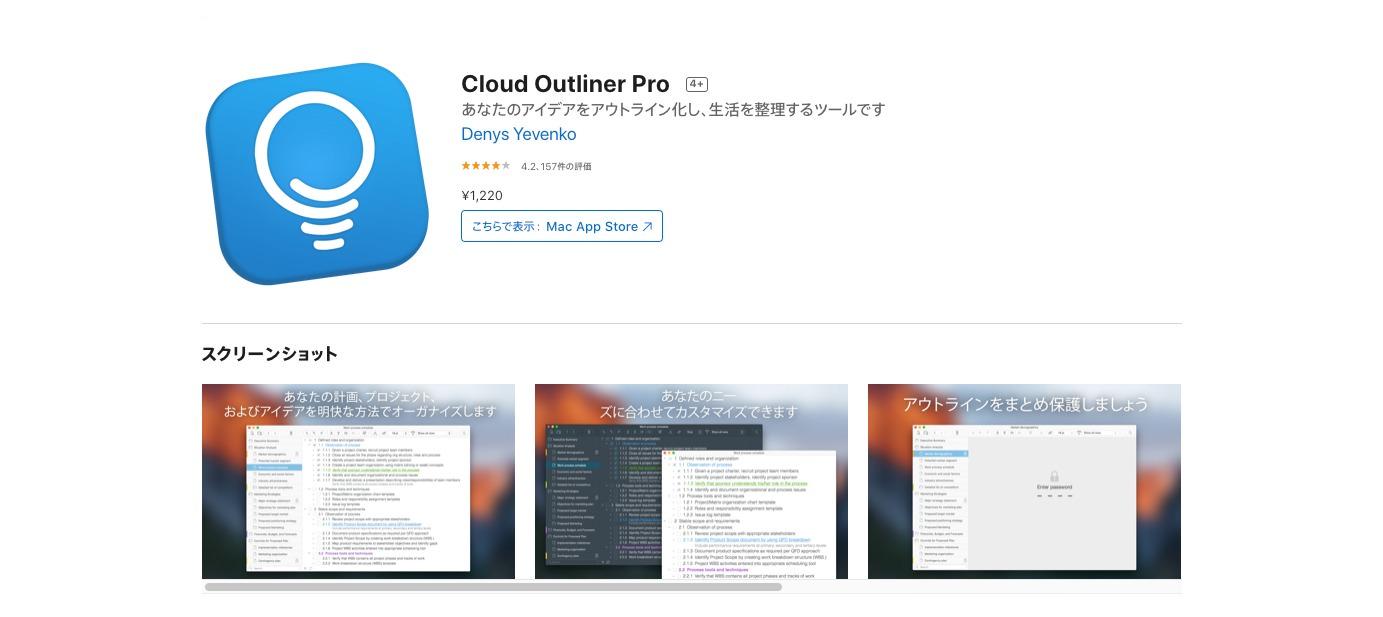 Cloud Outliner:Mac App Store