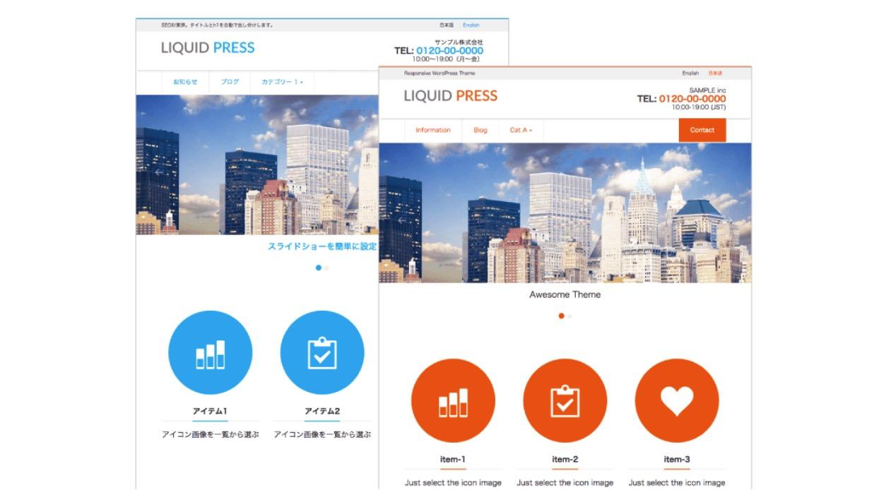 LIQUID PRESS:多言語対応