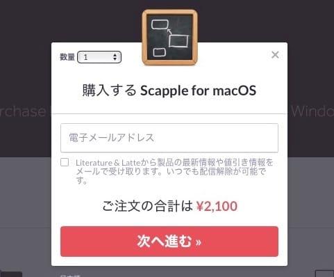 Scapple:メールアドレス入力
