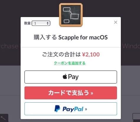 Scapple:支払方法選択