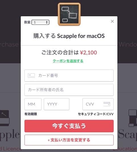Scapple:クレジットカード情報入力