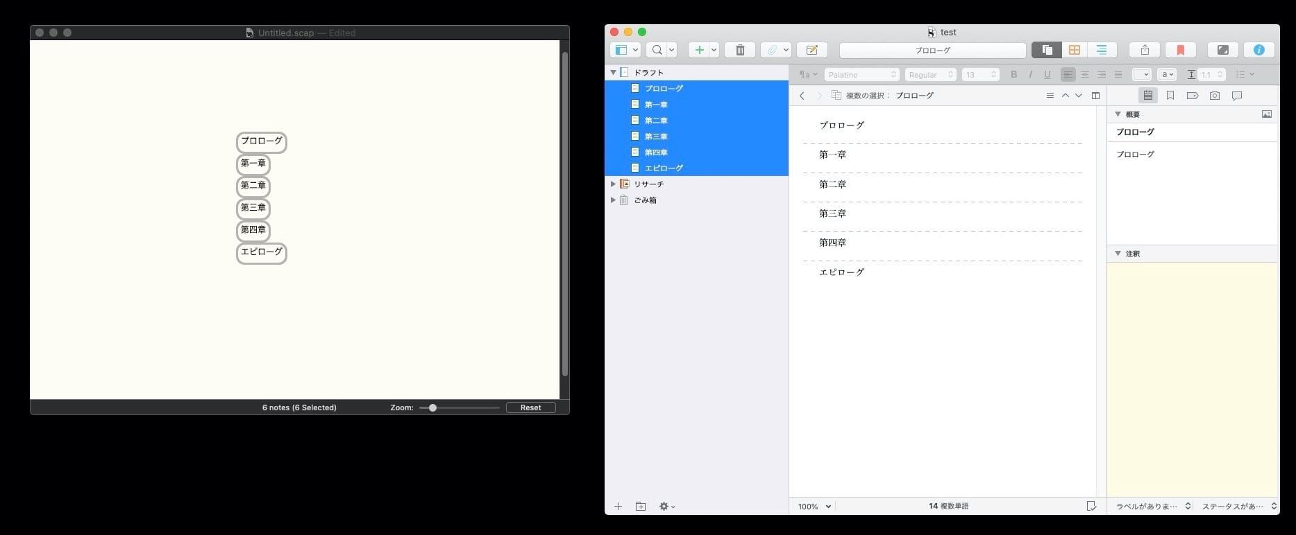 Scapple+Scrivener:バインダーへドラッグ&ドロップ2