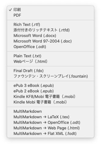 WordやePubなど様々なファイル形式にコンパイルできる