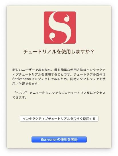 チュートリアルも後で見られるので、「Scrivenerの使用を開始」をクリック