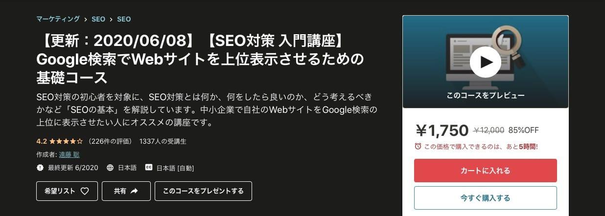 【SEO対策 入門講座】Google検索でWebサイトを上位表示させるための基礎コース
