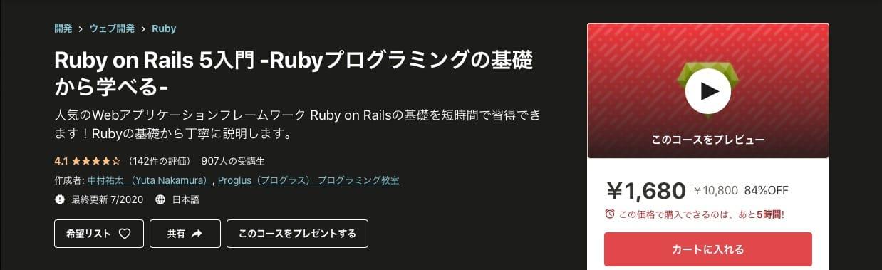 Ruby on Rails 5入門 -Rubyプログラミングの基礎から学べる-