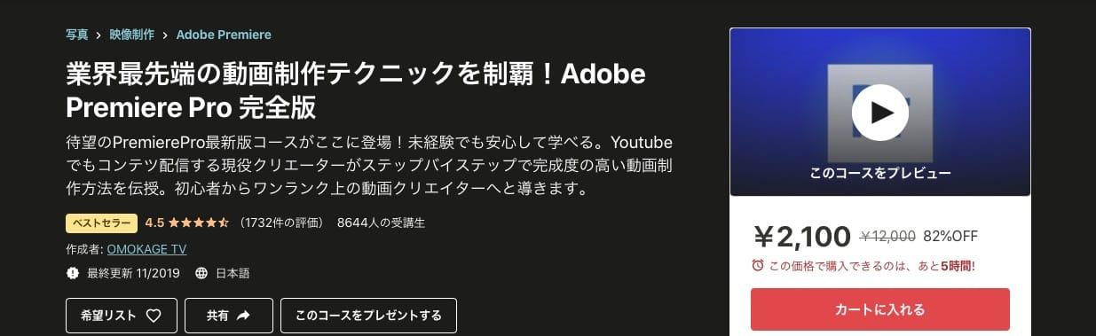 業界最先端の動画制作テクニックを制覇!Adobe Premiere Pro 完全版