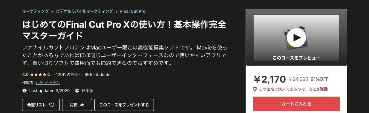 はじめてのFinal Cut Pro Xの使い方!基本操作完全マスターガイド