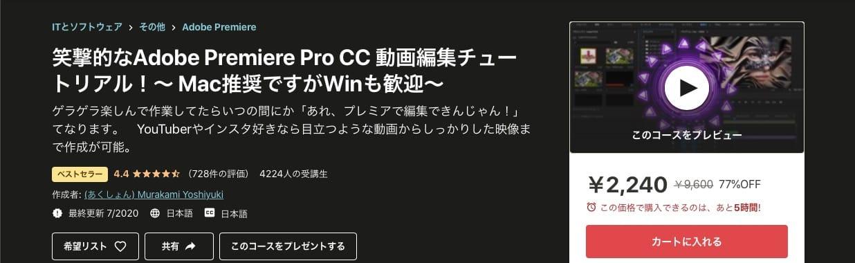 笑撃的なAdobe Premiere Pro CC 動画編集チュートリアル!〜 Mac推奨ですがWinも歓迎〜