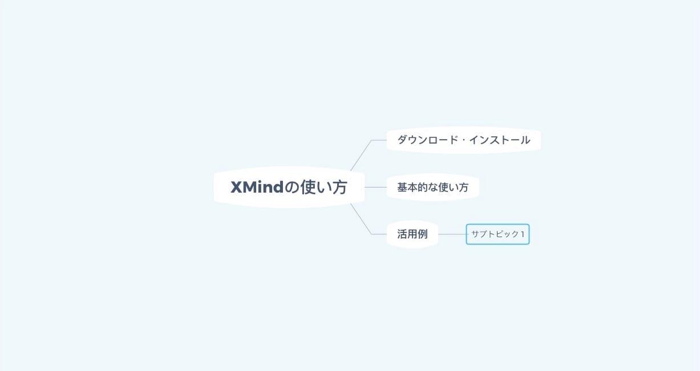 XMind:子トピック