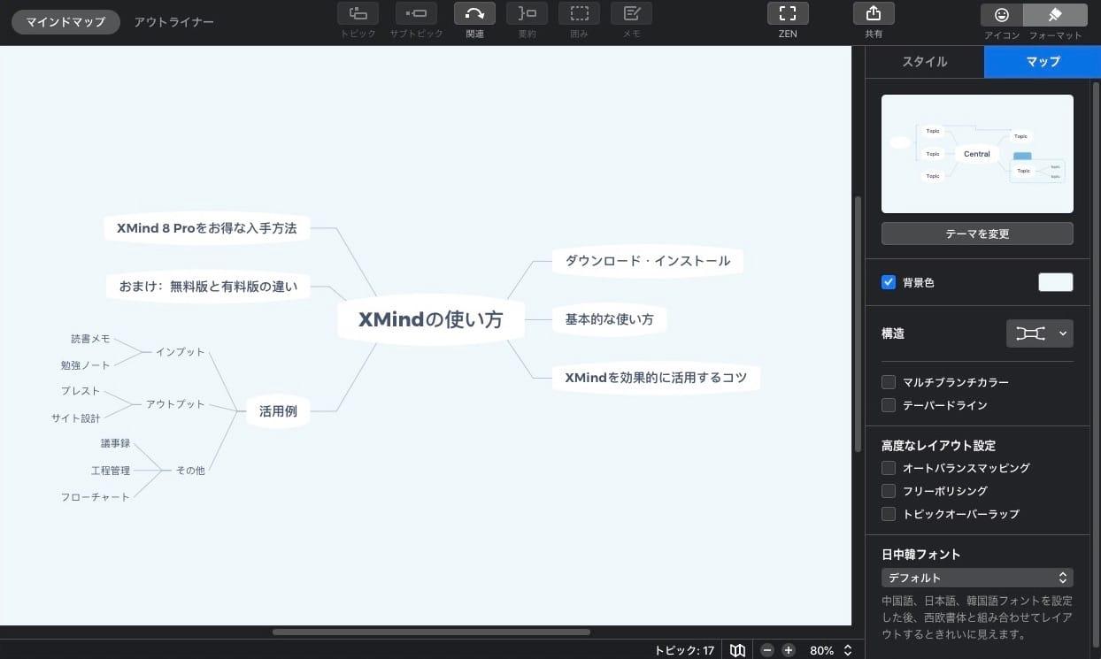 XMind:フォーマットタブ