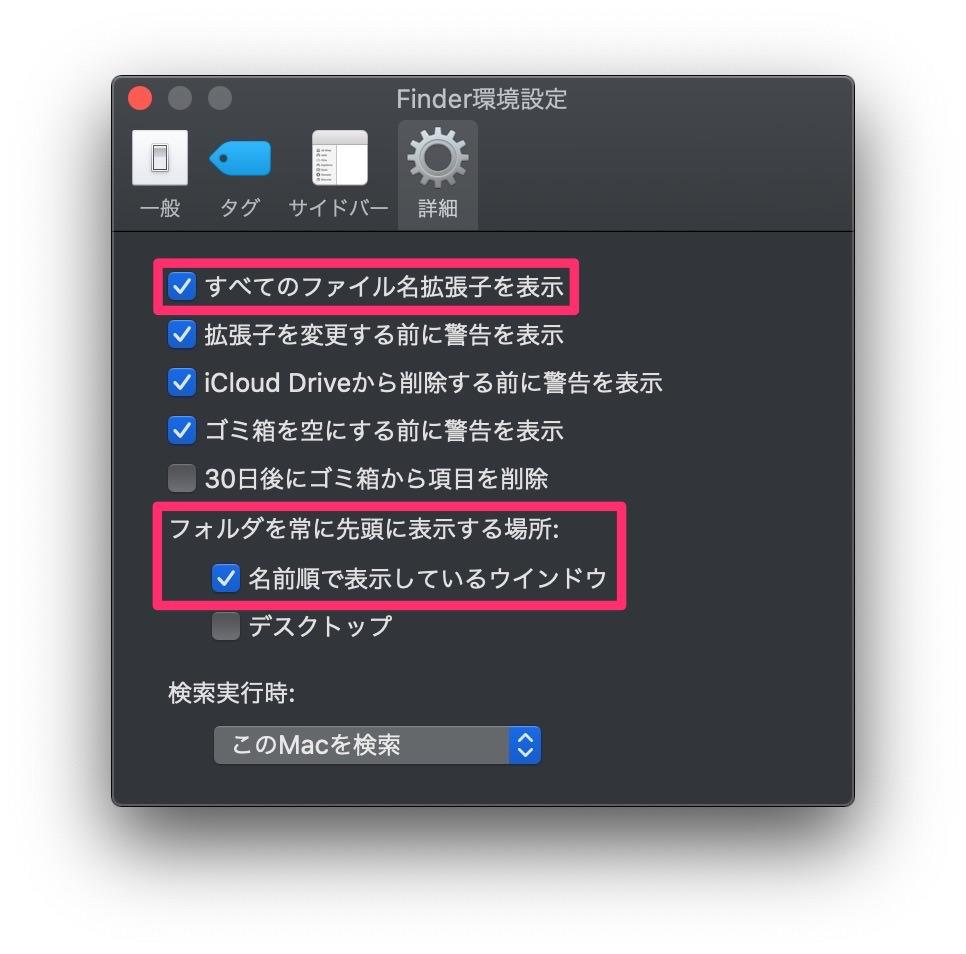 Finderの設定:拡張子