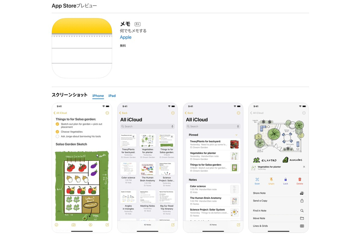 メモ.app