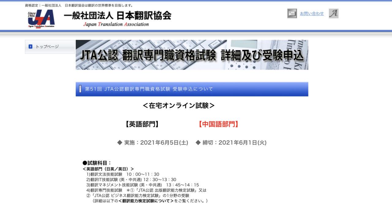 JTA公認翻訳専門職資格