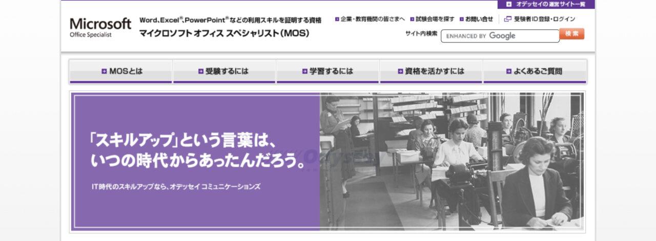 MOS(マイクロソフトオフィススペシャリスト)