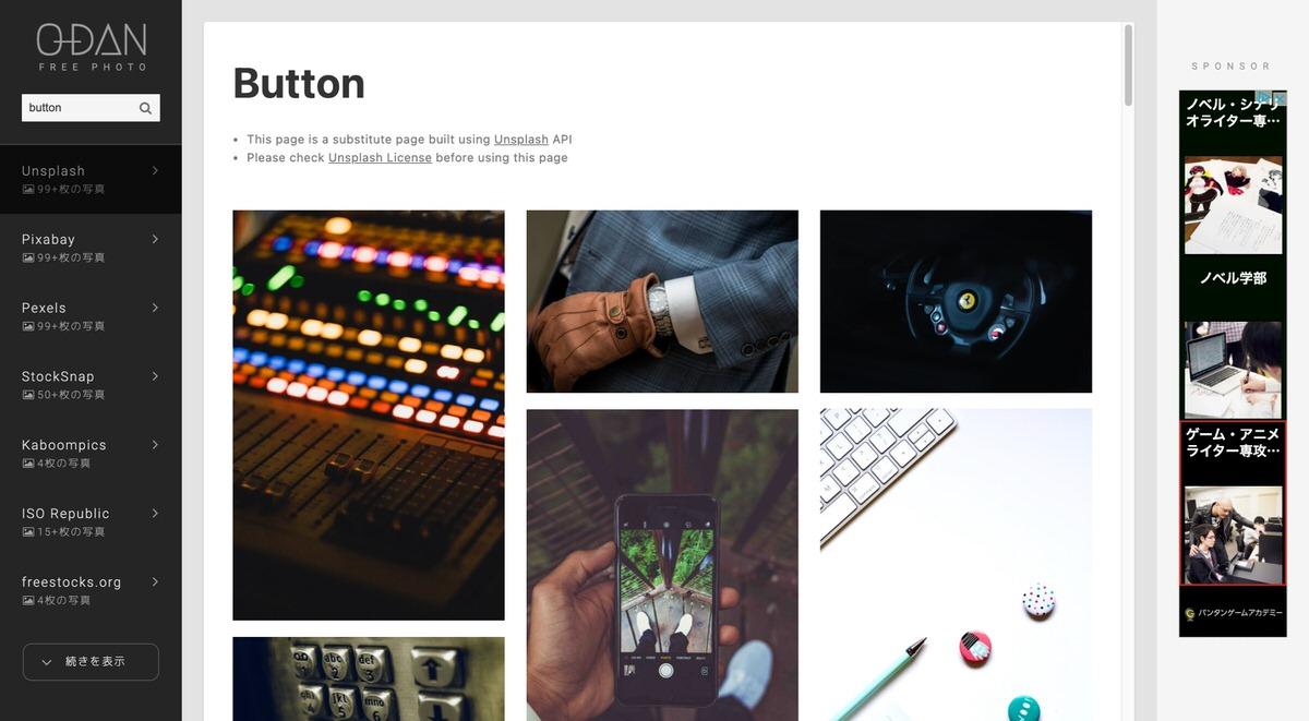 O-DAN:button