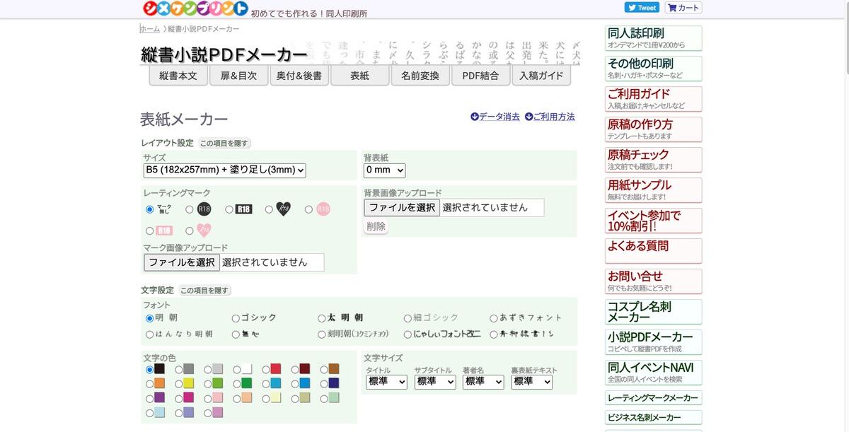 縦書小説PDFメーカー