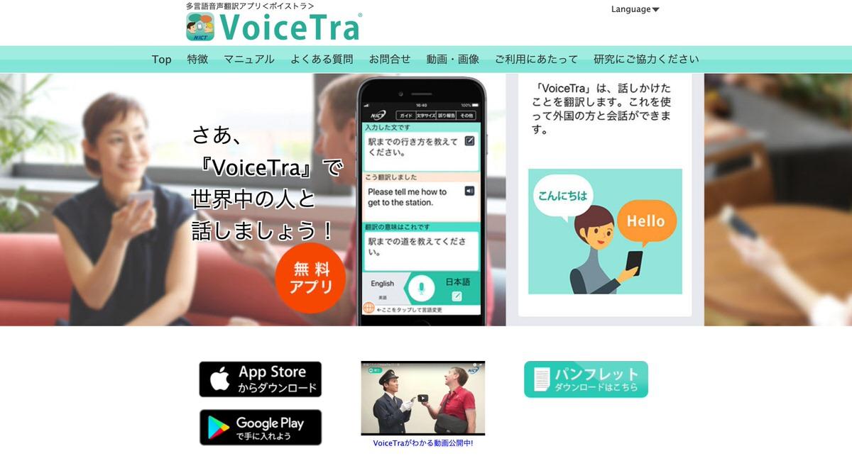 VoiceTra(ボイストラ)